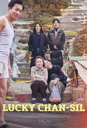 Lucky Chan Sil movie poster